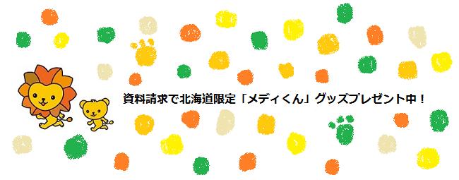 北海道限定「メディくん」グッズプレゼント中!